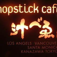 Chopstick Cafe・汁べゑ