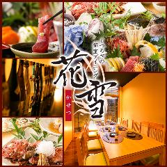 くつろぎの和食个室 花雪(かせつ) 赤坂店