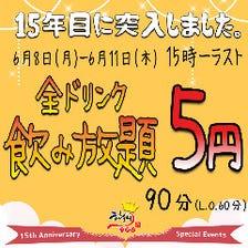 飲み放題5円!!!