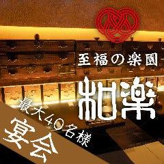 至福の楽園 和楽 寒河江店