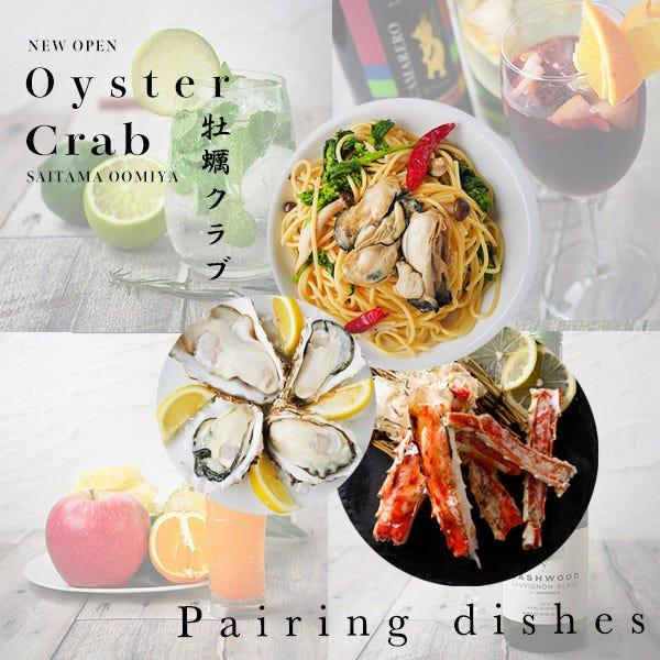 牡蠣と蟹に合わせたペアリング