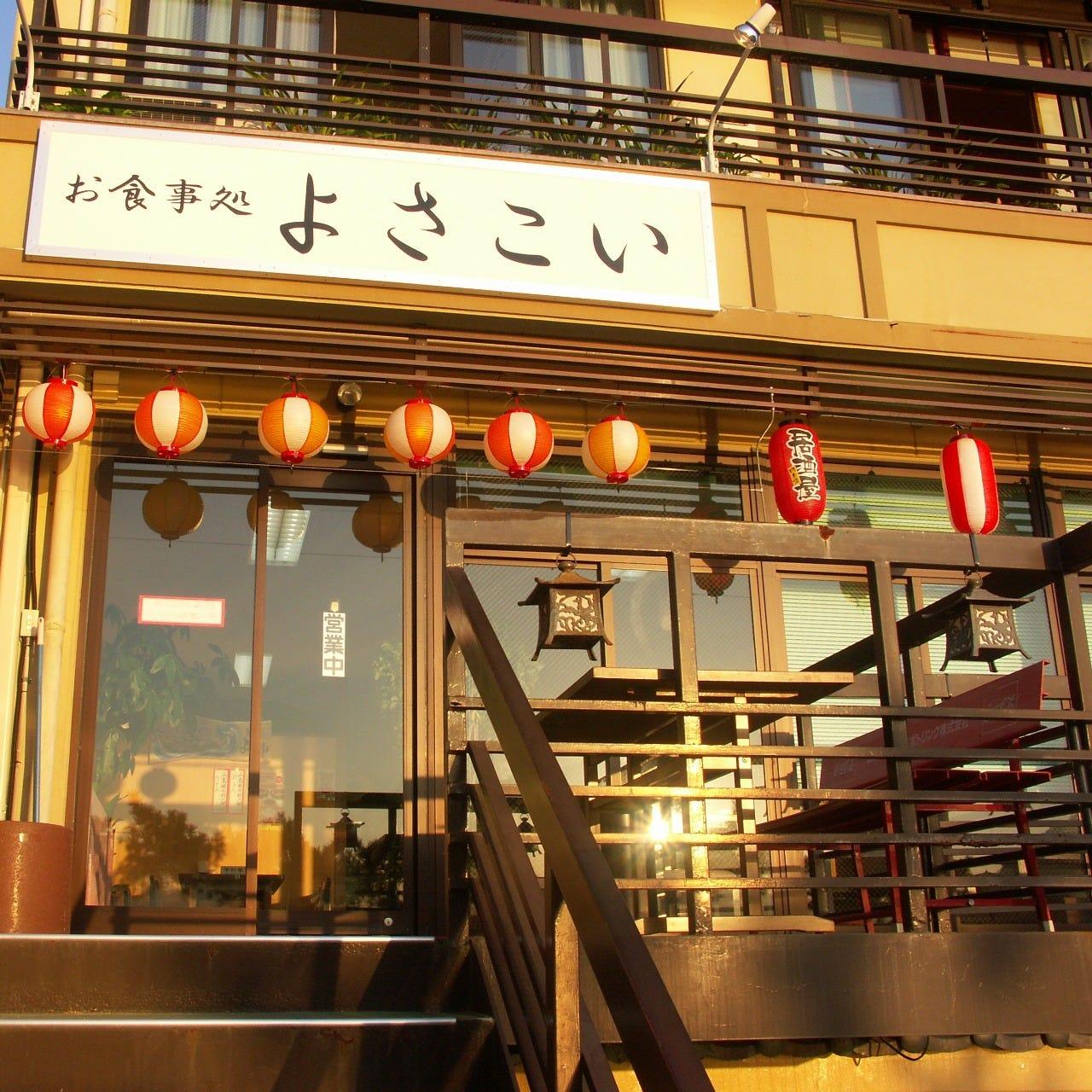 宮島のお食事処 よさこい