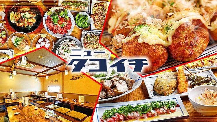 ニュータコイチ 岸和田 春木店