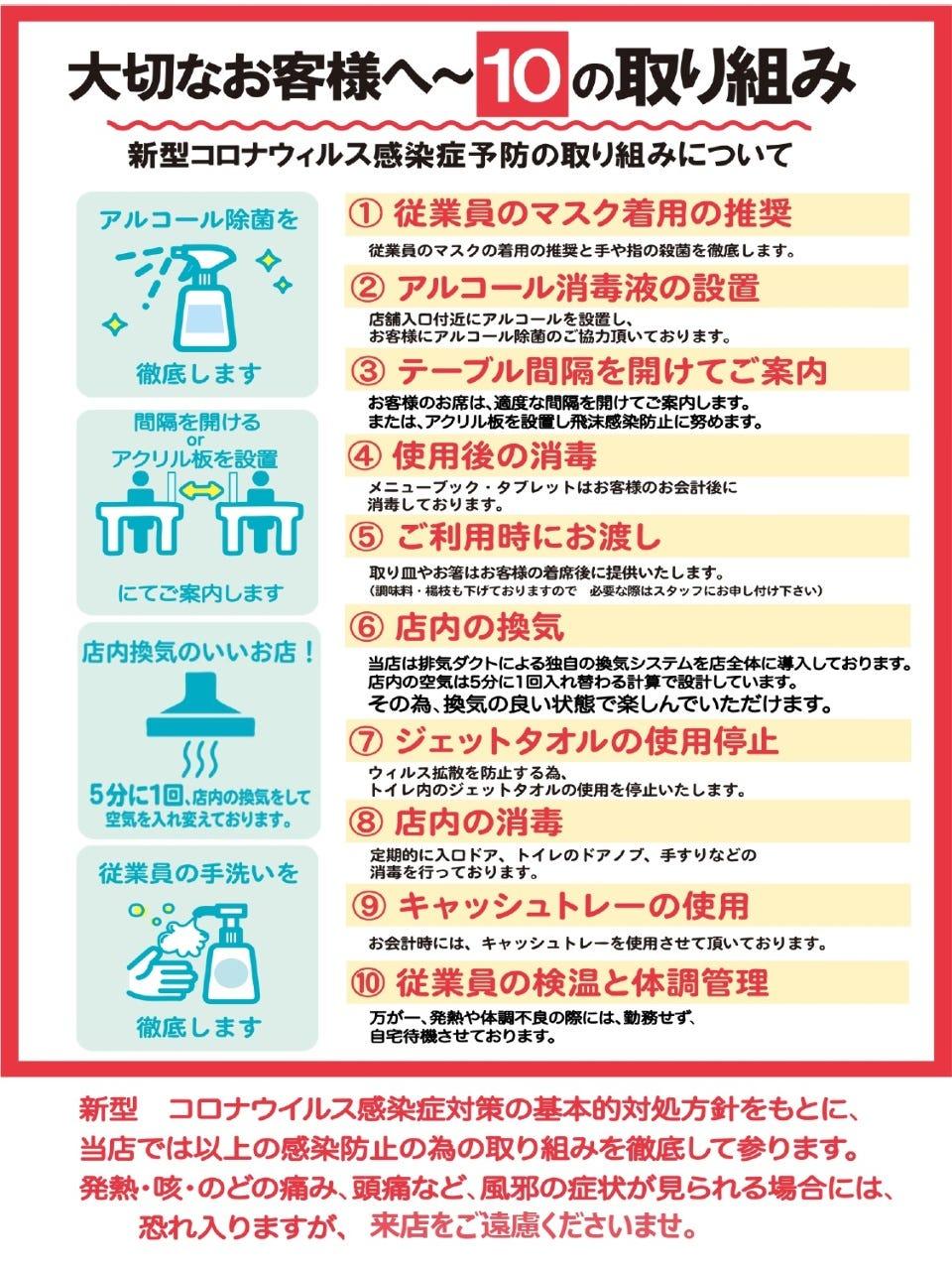 感染対策10の取り組みをご紹介!