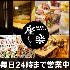 個室居酒屋 座楽 上野駅前店