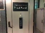 韓国惣菜・餃子の店 じゅんちゃん
