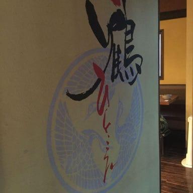 鶴のひとこえ  こだわりの画像