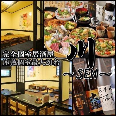 川〜SEN〜 小作店