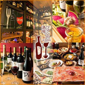 ワインの酒場 ディプント 池袋東口店