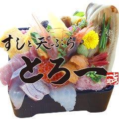 すしと天ぷら とろ一 御徒町本店