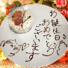 『お誕生日』や『接待』に最適!!