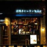 東岡崎駅から徒歩2分 炭焼きとレモンサワーのお店