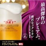 アサヒスーパードライ「ドライプレミアム」等人気のお酒も充実!