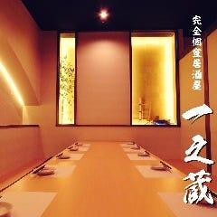 地酒×個室居酒屋 一之蔵 名駅駅前店