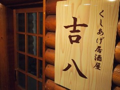 北海道もつ鍋・串揚げ 吉八