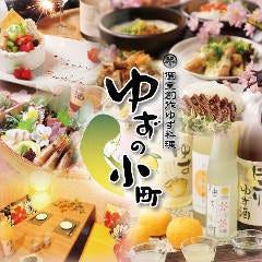 ゆずの小町 堺東店
