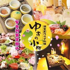 食べ飲み専門店 個室 創作和食居酒屋 ゆずの小町 堺東店