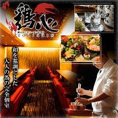 鶏吉商店 田町×三田店イメージ