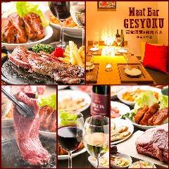 個室 × 肉バル Pono -ポノ- 多摩センター店