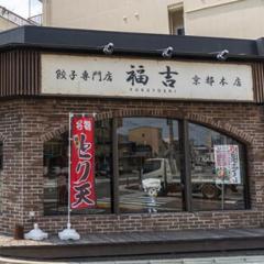 餃子の専門店 福吉