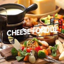 濃厚チーズフォンデュ!