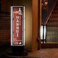 ~肉料理&寿司酒場~MANRUI(マンルイ)