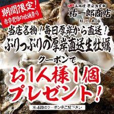 厚岸漁業組合直送!プリップリ牡蠣