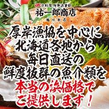 厚岸漁協を中心に直送の絶品魚介!