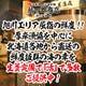 【生簀完備】旭川エリア屈指の鮮度で新鮮魚介をご提供致します!
