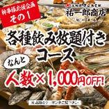 自慢の刺身&選べるメインに飲み放題付コース3,800円〜!