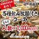 【飲み放題付きコース】クーポンで1,000円OFF!3,800円〜ご用意