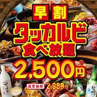 夜景個室×韓国料理 トライジン 天王寺アポロビル店 コースの画像