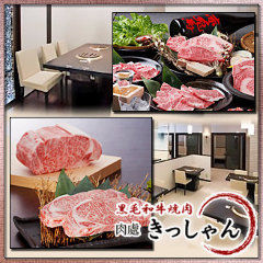 黑毛和牛燒肉 肉處 きっしゃん なんば店