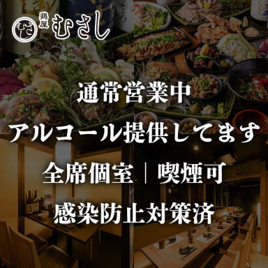 鶏屋むさし 浜松町店  メニューの画像