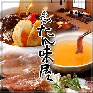 牛たん処 たん味屋 京都駅前店