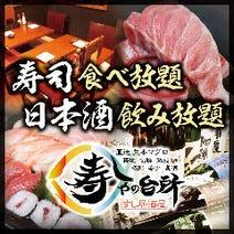 渋谷 寿司 食べ放題