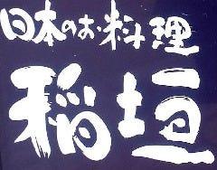 お料理 稲垣