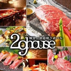 溶岩焼き×個室肉バル 29house 町田駅前店