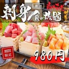 大判振る舞い980円 刺身食べ放題