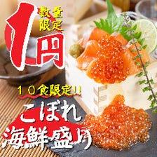 "限定10食""1円""海鮮桝盛り"