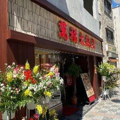 萬福大飯店 川崎店