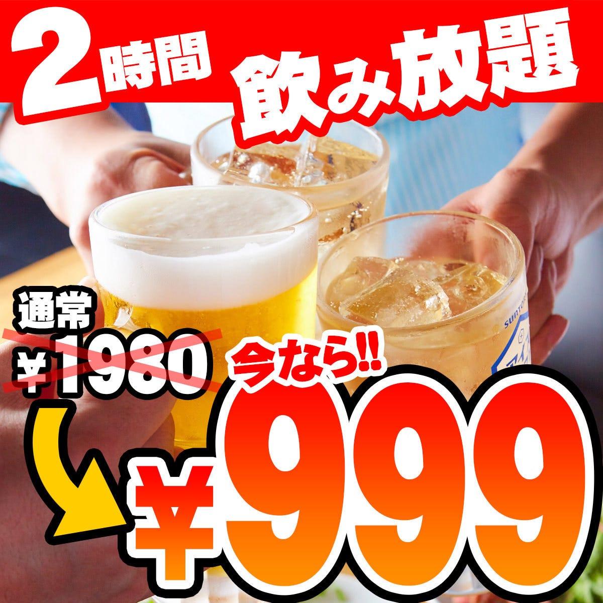 【期間限定】2時間単品飲み放題1,980円⇒999円