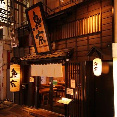 地鶏×一軒家居酒屋 鳥京 新宿総本店 こだわりの画像