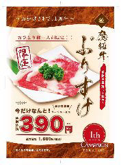 烧肉レストラン 德寿苑