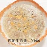 牛肉入り卵スープ