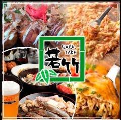 お好み焼き・食べ放題 若竹川崎モアーズ店