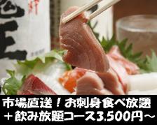 刺身&竜田揚げ食べ放題&飲み放題付♪