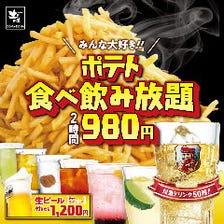 ポテト食べ飲み放題キャンペーン!