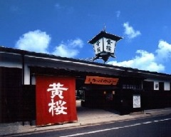 キザクラカッパカントリー 黄桜酒場
