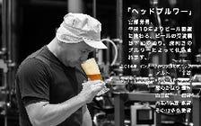職人が作る京都最初の地ビール